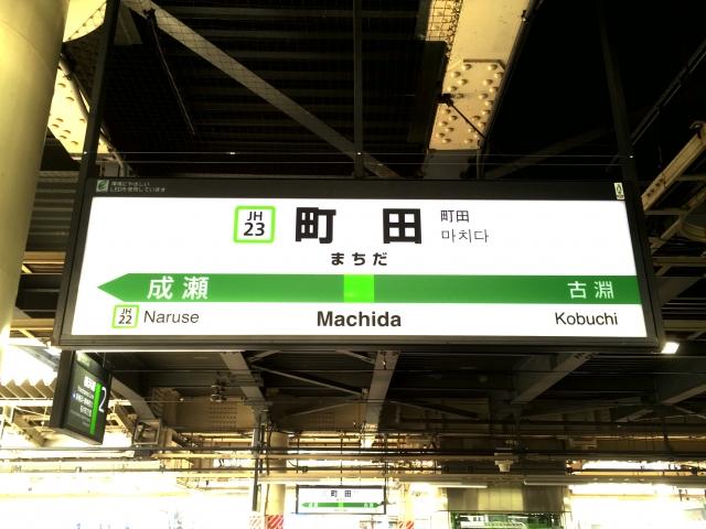 JR町田駅の看板
